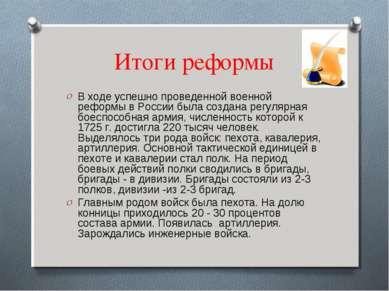 Итоги реформы В ходе успешно проведенной военной реформы в России была создан...