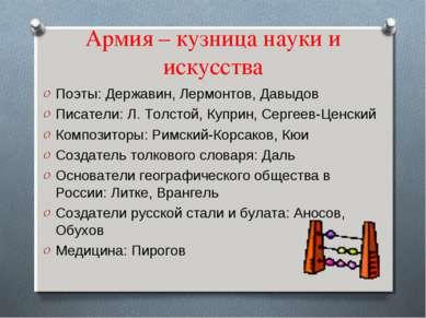 Армия – кузница науки и искусства Поэты: Державин, Лермонтов, Давыдов Писател...