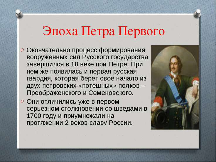 Эпоха Петра Первого Окончательно процесс формирования вооруженных сил Русског...