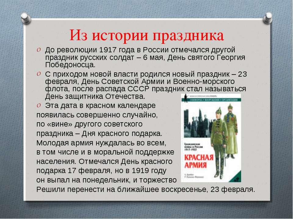Из истории праздника До революции 1917 года в России отмечался другой праздни...