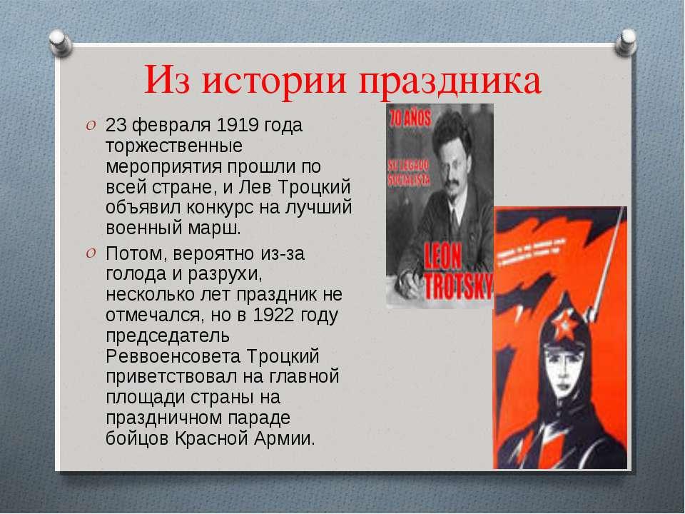 Из истории праздника 23 февраля 1919 года торжественные мероприятия прошли по...