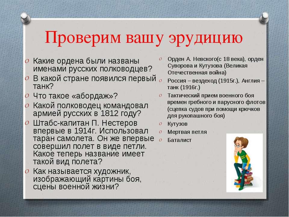 Проверим вашу эрудицию Какие ордена были названы именами русских полководцев?...