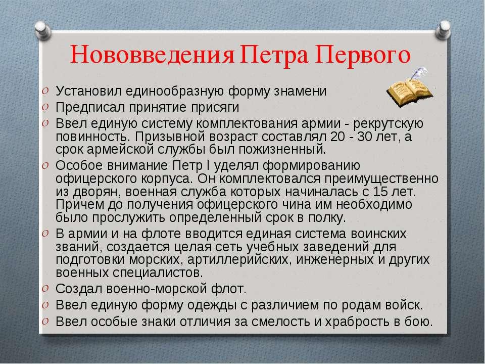 Нововведения Петра Первого Установил единообразную форму знамени Предписал пр...