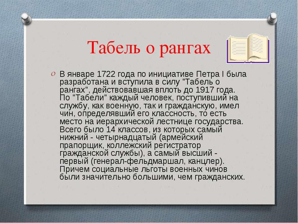 Табель о рангах В январе 1722 года по инициативе Петра I была разработана и в...