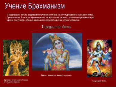 Брахма с четырьмя головами и четырьмя руками. Вишна – хранитель мира от злых ...
