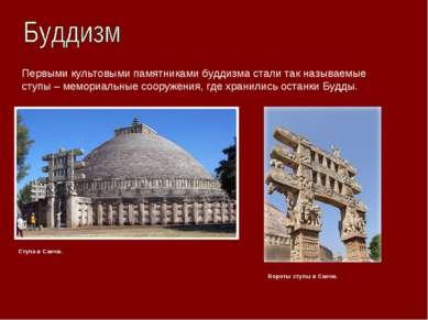 Первыми культовыми памятниками буддизма стали так называемые ступы – мемориал...