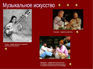 Ситар – индийский многострунный щипковый инструмент. Бансури – индийская флей...