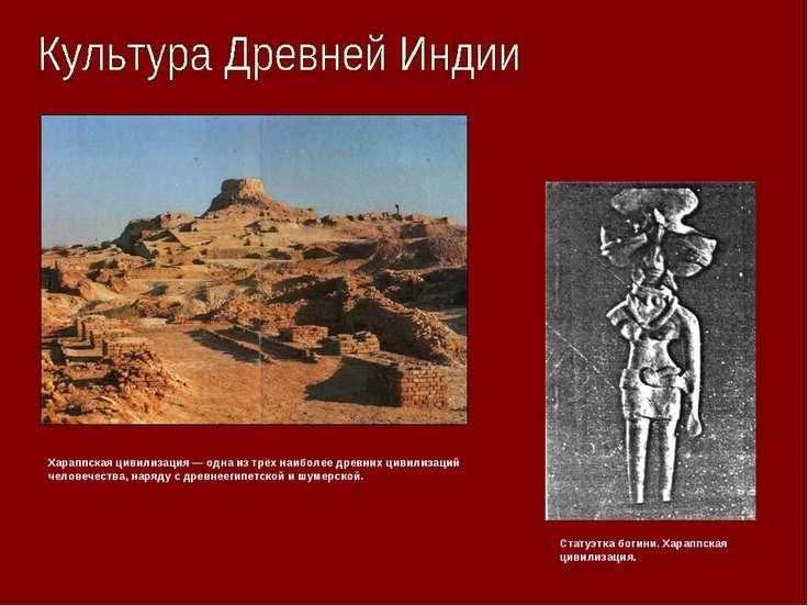 Хараппская цивилизация — одна из трёх наиболее древних цивилизаций человечест...
