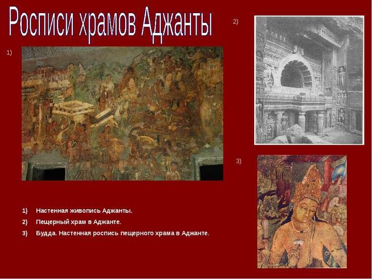 1) 2) 3) Настенная живопись Аджанты. Пещерный храм в Аджанте. Будда. Настенна...