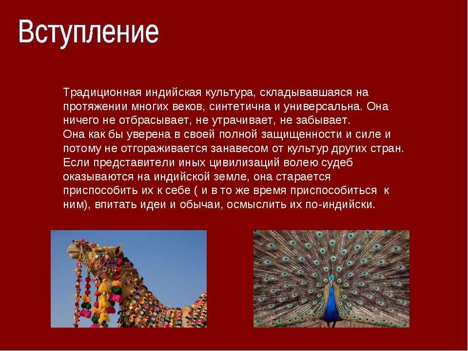 Традиционная индийская культура, складывавшаяся на протяжении многих веков, с...