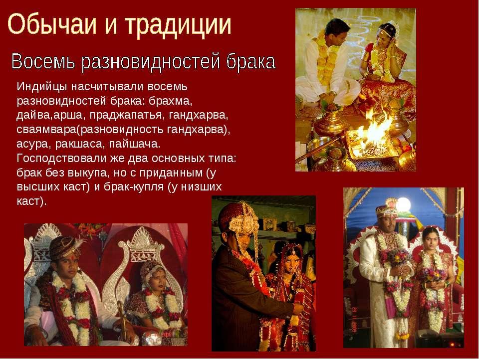Индийцы насчитывали восемь разновидностей брака: брахма, дайва,арша, праджапа...