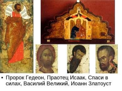 Пророк Гедеон, Праотец Исаак, Спаси в силах, Василий Великий, Иоанн Златоуст