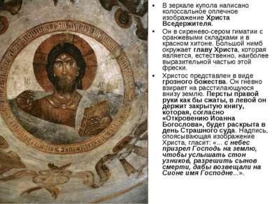 В зеркале купола написано колоссальное оплечное изображение Христа Вседержите...