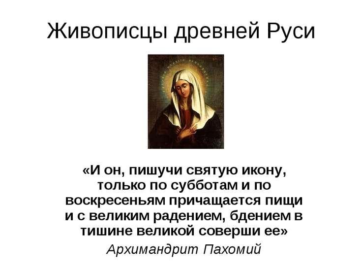 Живописцы древней Руси «И он, пишучи святую икону, только по субботам и по во...