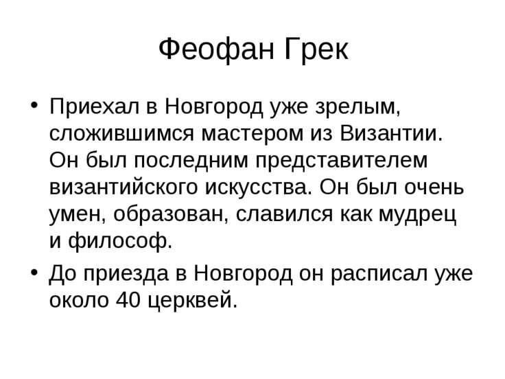 Феофан Грек Приехал в Новгород уже зрелым, сложившимся мастером из Византии. ...
