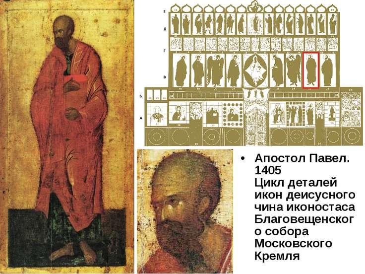 Апостол Павел. 1405 Цикл деталей икон деисусного чина иконостаса Благовещенск...