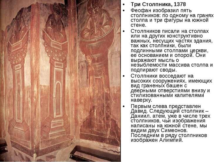 Три Столпника, 1378 Феофан изобразил пять столпников: по одному на гранях сто...