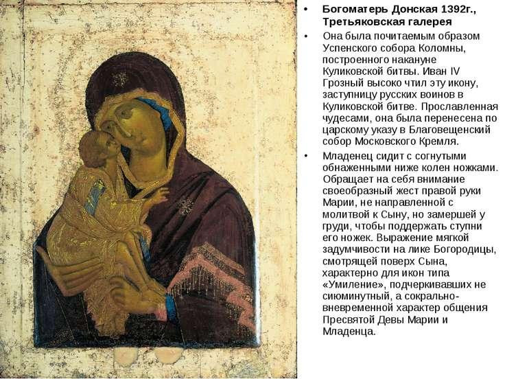 Богоматерь Донская 1392г., Третьяковская галерея Она была почитаемым образом ...