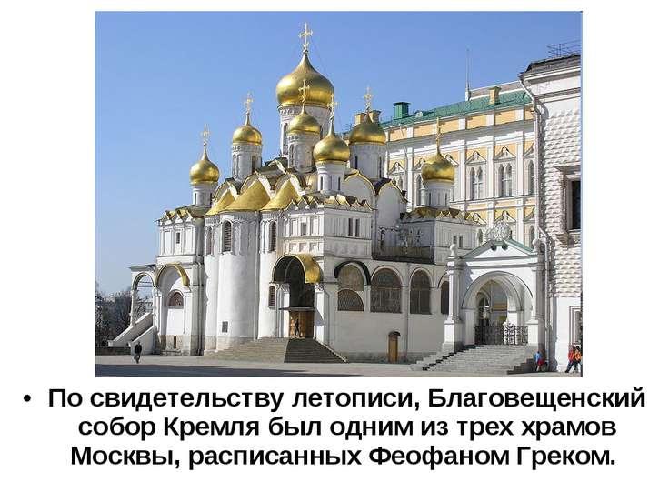 По свидетельству летописи, Благовещенский собор Кремля был одним из трех храм...