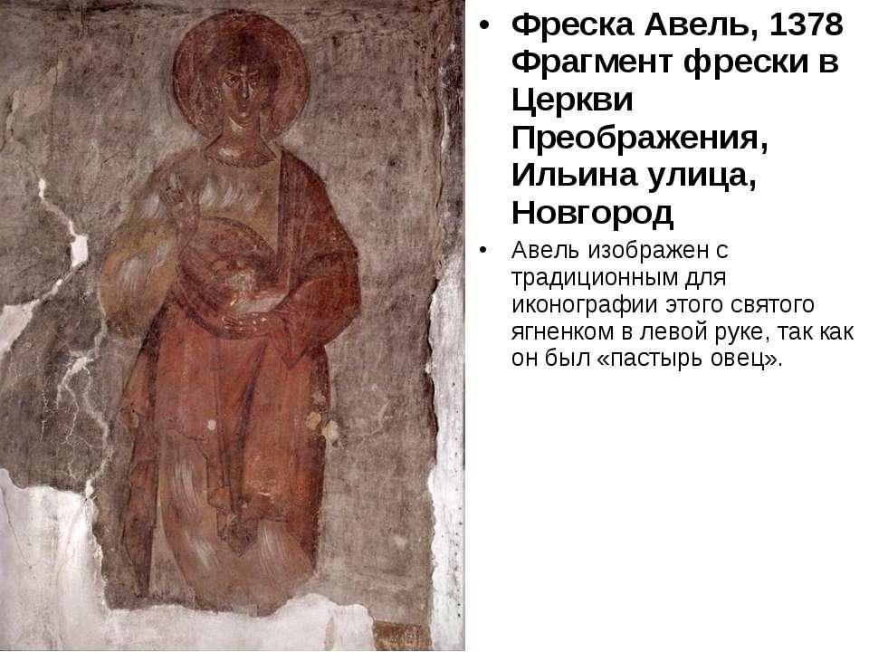 Фреска Авель, 1378 Фрагмент фрески в Церкви Преображения, Ильина улица, Новго...