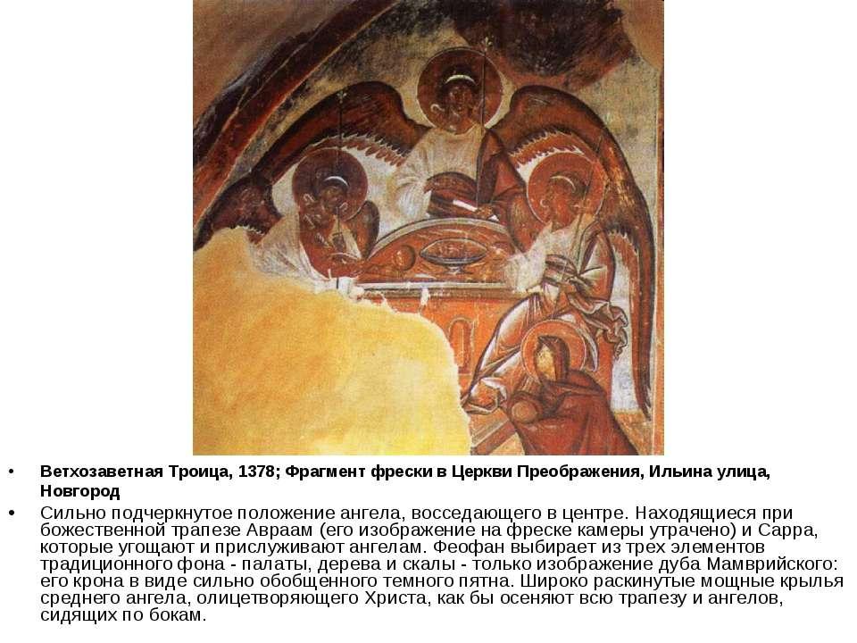 Ветхозаветная Троица, 1378; Фрагмент фрески в Церкви Преображения, Ильина ули...