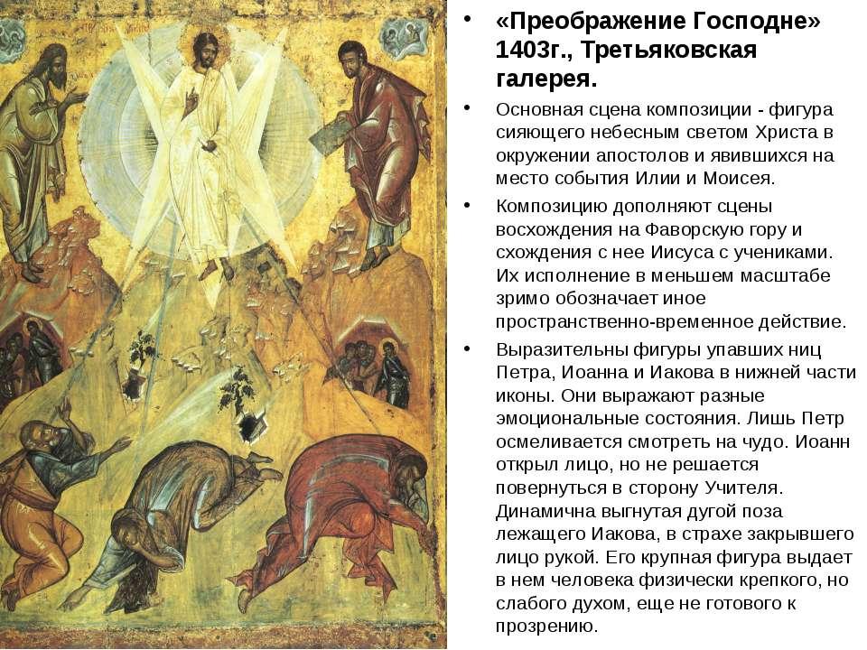 «Преображение Господне» 1403г., Третьяковская галерея. Основная сцена компози...