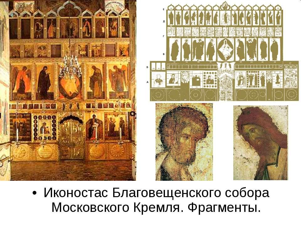 Иконостас Благовещенского собора Московского Кремля. Фрагменты.