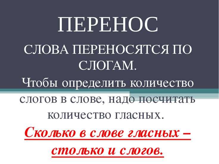 ПЕРЕНОС СЛОВА ПЕРЕНОСЯТСЯ ПО СЛОГАМ. Чтобы определить количество слогов в сло...