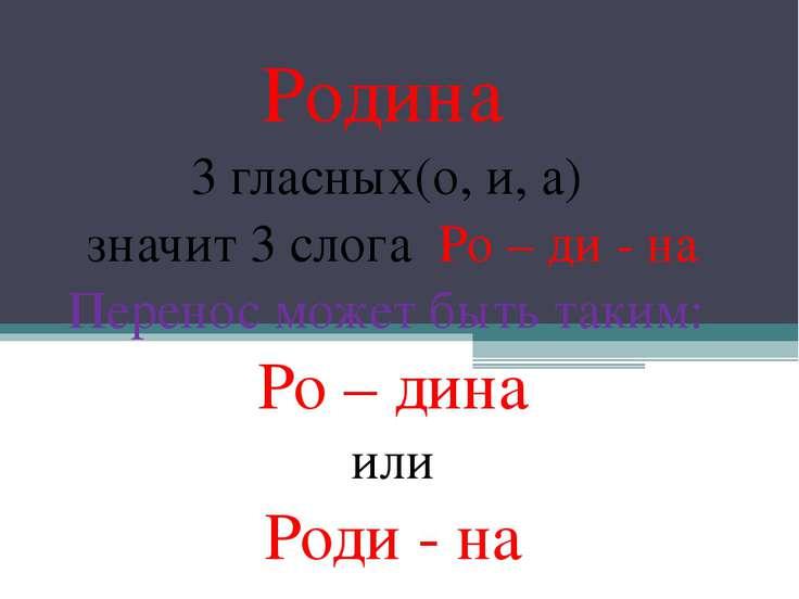 Родина 3 гласных(о, и, а) значит 3 слога Ро – ди - на Перенос может быть таки...