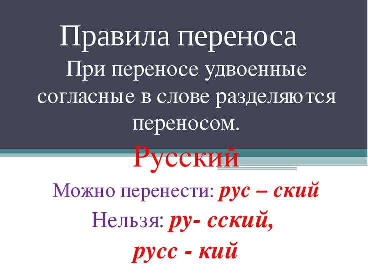 Правила переноса При переносе удвоенные согласные в слове разделяются перенос...