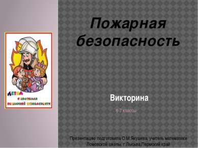 Пожарная безопасность Викторина Презентацию подготовила О.М.Якушева, учитель ...