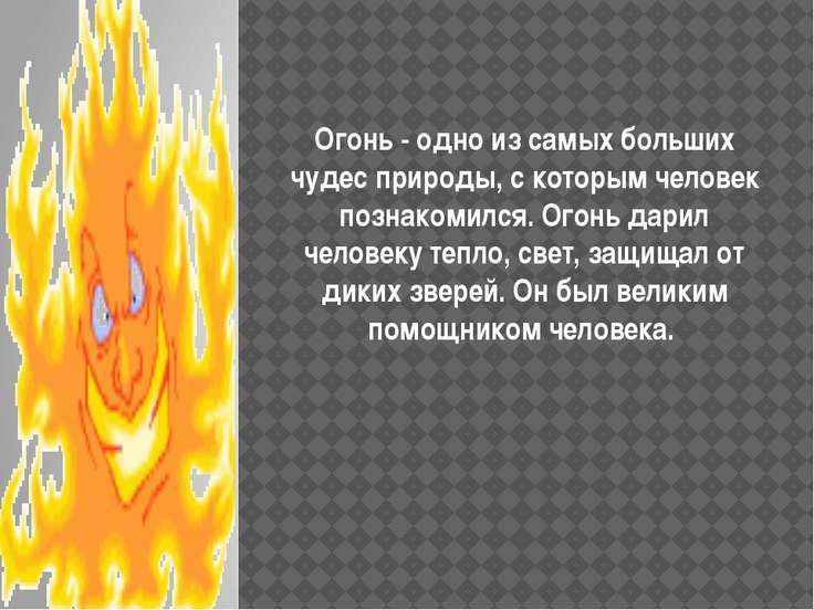 Огонь - одно из самых больших чудес природы, с которым человек познакомился. ...