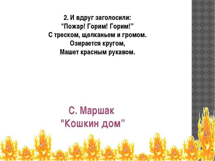 """2. И вдруг заголосили: """"Пожар! Горим! Горим!"""" С треском, щелканьем и громом. ..."""