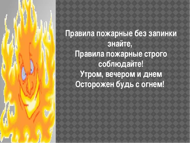 Правила пожарные без запинки знайте, Правила пожарные строго соблюдайте! Утро...