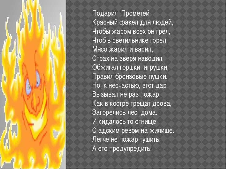 Подарил Прометей Красный факел для людей, Чтобы жаром всех он грел, Чтоб в св...