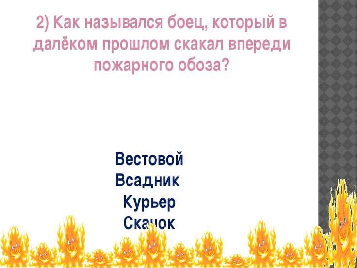 2)Как назывался боец, который в далёком прошлом скакал впереди пожарного обо...