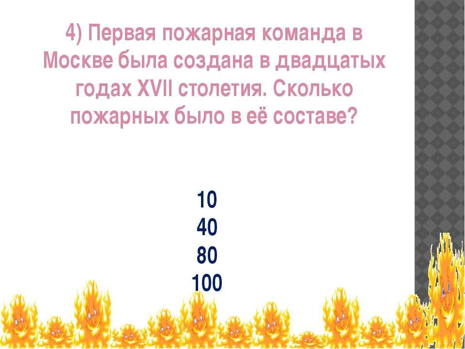 10 40 80 100 4) Первая пожарная команда в Москве была создана в двадцатых год...