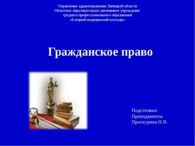 Гражданское право Управление здравоохранения Липецкой области Областное образ...