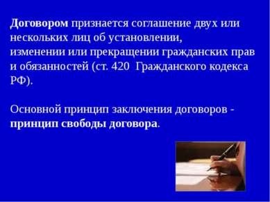 Договором признается соглашение двух или нескольких лиц об установлении, изме...