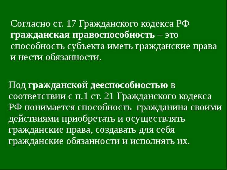 Согласно ст. 17 Гражданского кодекса РФ гражданская правоспособность – это сп...