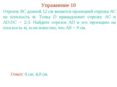 Упражнение 10 Отрезок BC длиной 12 см является проекцией отрезка AC на плоско...