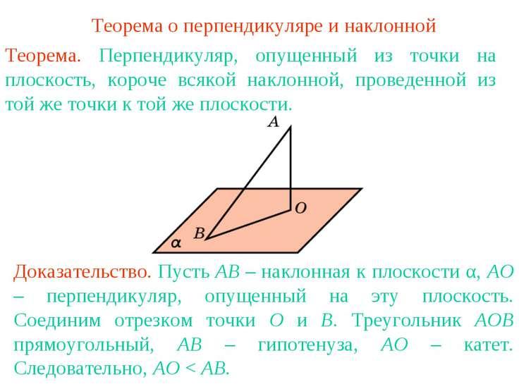 Теорема о перпендикуляре и наклонной Теорема. Перпендикуляр, опущенный из точ...