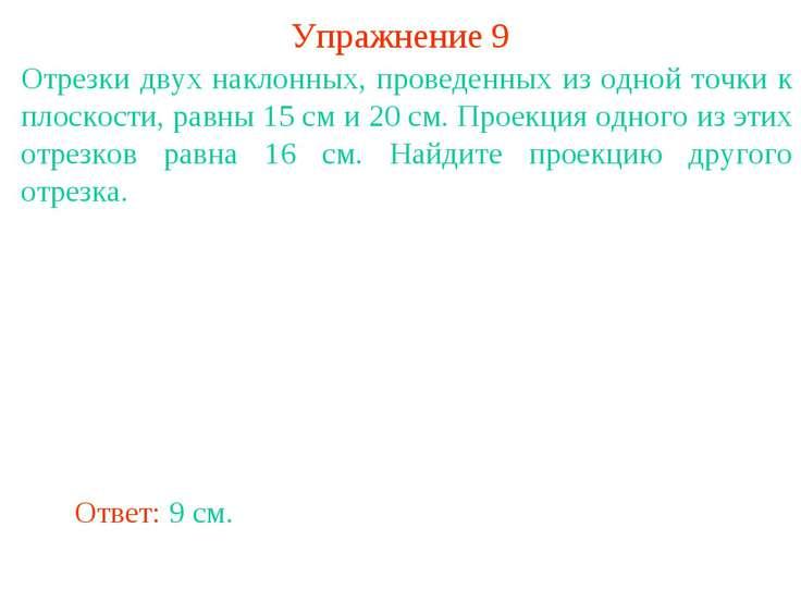 Упражнение 9 Отрезки двух наклонных, проведенных из одной точки к плоскости, ...