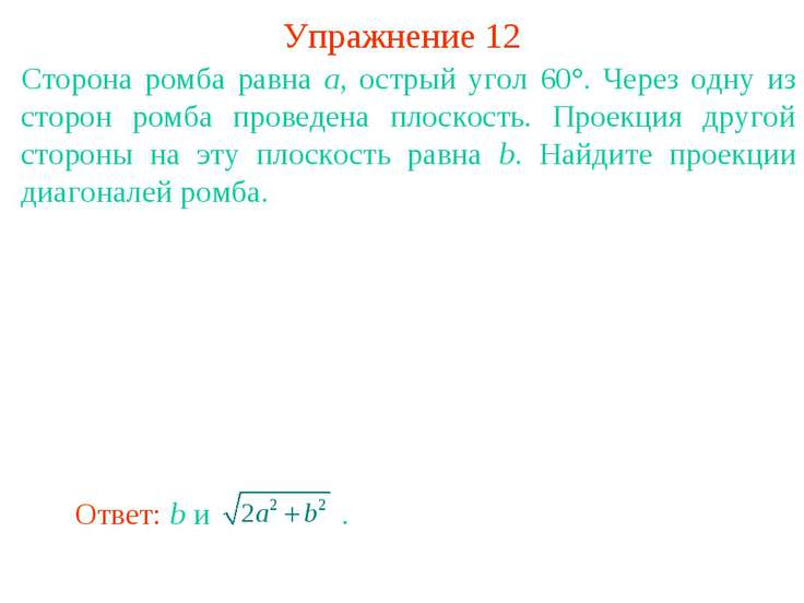 Упражнение 12 Сторона ромба равна a, острый угол 60°. Через одну из сторон ро...