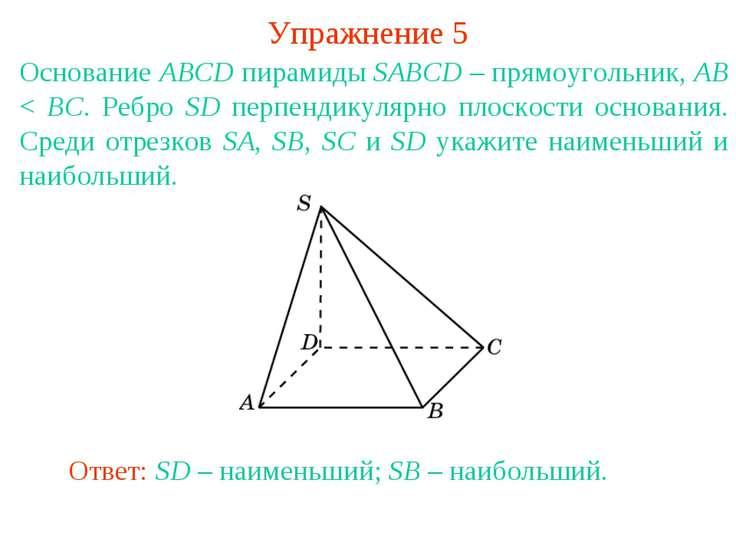 Упражнение 5 Основание ABCD пирамиды SABCD – прямоугольник, AB < BC. Ребро SD...