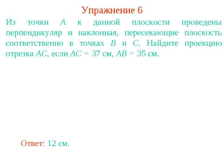 Упражнение 6 Из точки A к данной плоскости проведены перпендикуляр и наклонна...
