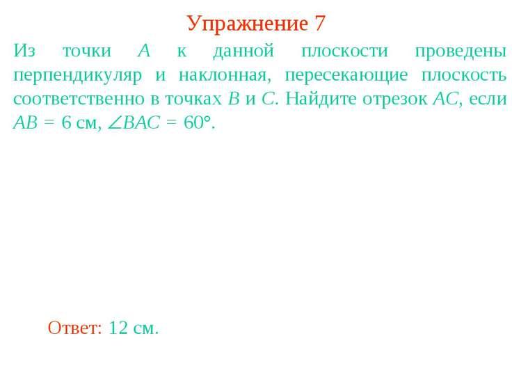 Упражнение 7 Из точки A к данной плоскости проведены перпендикуляр и наклонна...