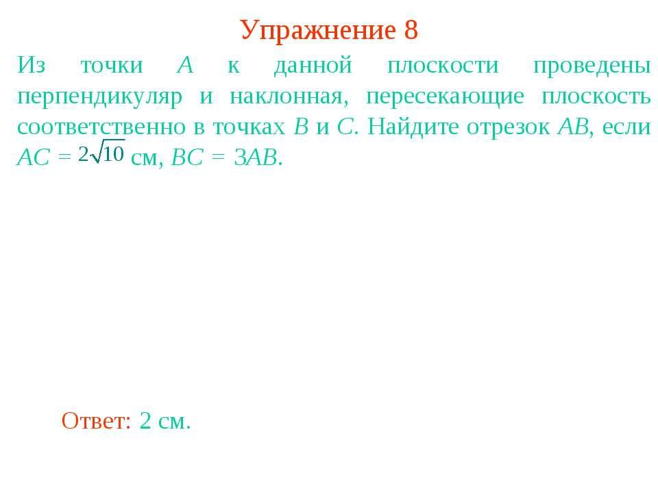 Упражнение 8 Из точки A к данной плоскости проведены перпендикуляр и наклонна...