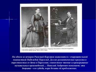 На одном из вечеров Римский-Корсаков знакомится с очаровательной пианисткой Н...