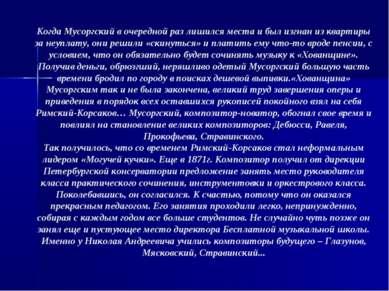 Когда Мусоргский в очередной раз лишился места и был изгнан из квартиры за не...